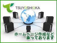 株式会社ツヨシオカ