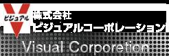 株式会社ビジュアルコーポレーション – カラオケ機器リース/飲食店ビル賃貸